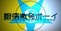 Thumbnail for version as of 01:33, September 12, 2015