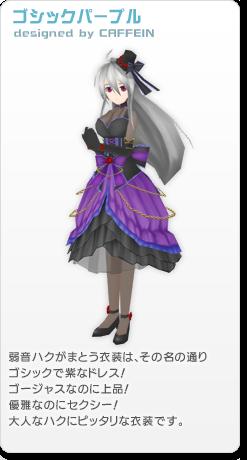 File:Gothic Module Yowane Haku.png