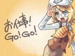 Oshigoto! GO! GO