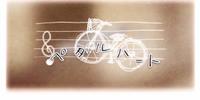ペダルハート (Pedal Heart)