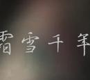 霜雪千年 (Shuāng Xuě Qiānnián)