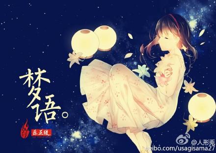 File:梦语2.jpg
