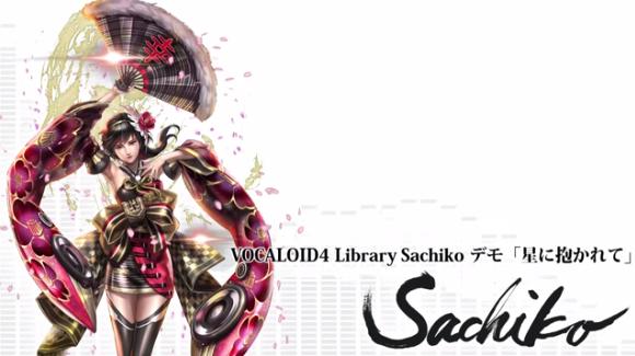 File:Sachikodemo.png