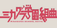 Mikagura School Suite