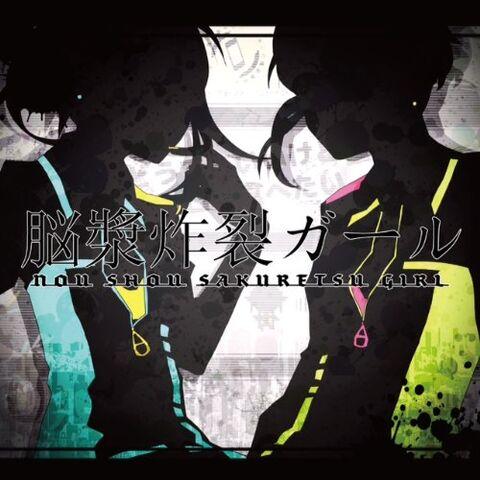 File:Nou shou sakuretsu girl album2.jpg