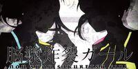 Noushou Sakuretsu Girl (脳漿炸裂ガール) (Album)