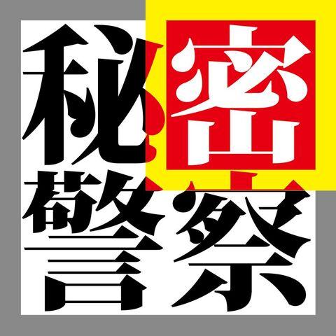 File:Buriru - Himitsu Keisatsu (Single).jpg