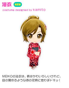 File:Costume yukata meiko.jpg