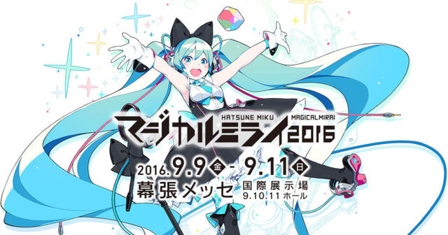 File:Hatsune Miku Magical Mirai 2016 main visual.jpg