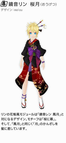 File:Rin Ougetsu module.jpg