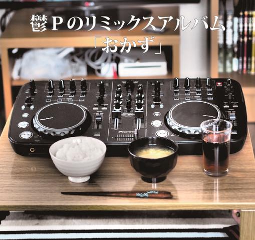 File:Okazu side dish by utsu p-d7k57cc.png