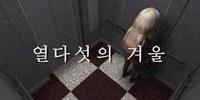 열다섯의 겨울 (Yeoldaseosui Gyeoul)