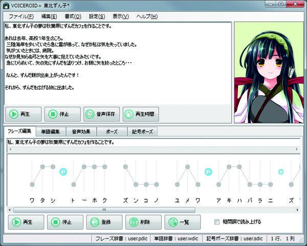 File:Zunko Interface.jpg