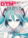 Hatsune Miku V4β DTM Magazine