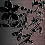 Uramanbou second album.jpg