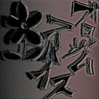Uramanbou second album