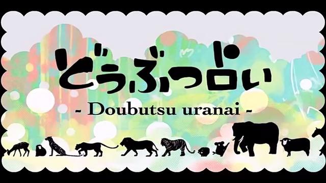 File:Doubutsu Uranai.png