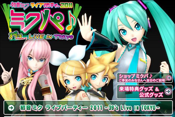File:MikuPa.jpg