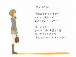 Doriko - letter song