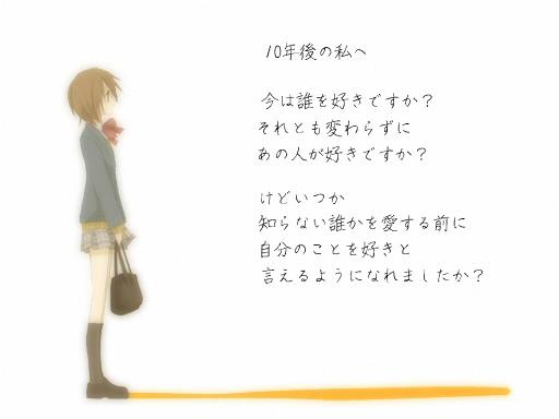 File:Doriko - letter song.png