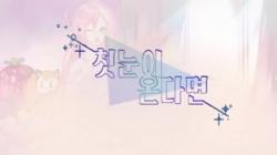 "Image of ""첫 눈이 온다면 (Cheot Nuni Ondamyeon)"""