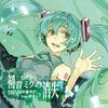 Hatsune Miku no Shoushitsu (Album)