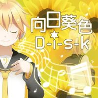 Himawari iro D-i-s-k