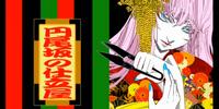円尾坂の仕立屋 (Enbizaka no Shitateya)