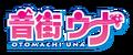 Otomachi Una-Logo-Color NoSugarSpicy.png