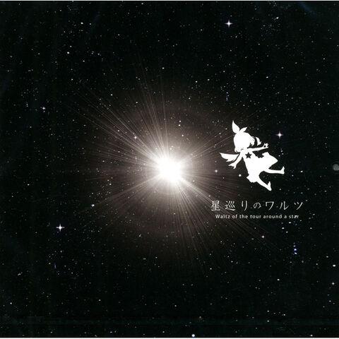 File:Hoshi meguri no warutsu.jpg