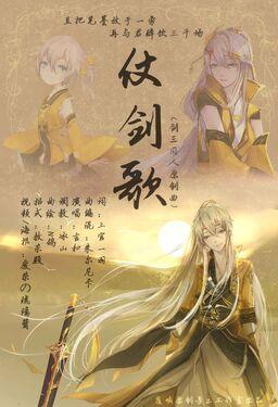 """Image of """"仗剑歌 (Zhàng Jiàn Gē)"""""""
