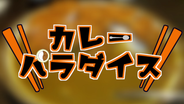 File:Curryparadise.png