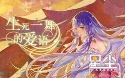 """Image of """"生死一舞的爱语 (Shēngsǐ Yī Wǔ de Ài Yǔ)"""""""