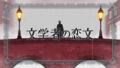Doriko - 文学者の恋文