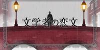 文学者の恋文 (Bungakusha no Koibumi)