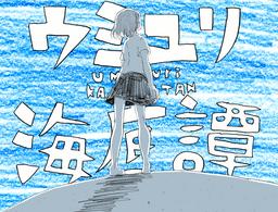 """Image of """"ウミユリ海底譚 (Umiyuri Kaiteitan)"""""""