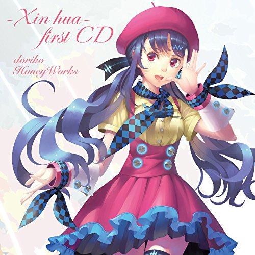 File:Xin hua first CD.png