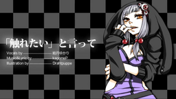 "Image of ""「触れたい」と言って (""Furetai"" to Itte)"""