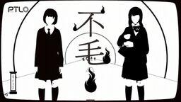 "Image of ""不毛! (Fumou!)"""