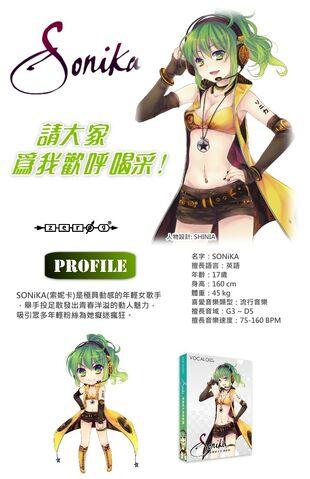 File:Ecapsule Sonika profile.jpg