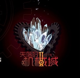 File:DAYS - 失落的机械城Ⅱ (album).png