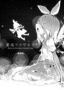 Hoshi Meguri no Waltz manga