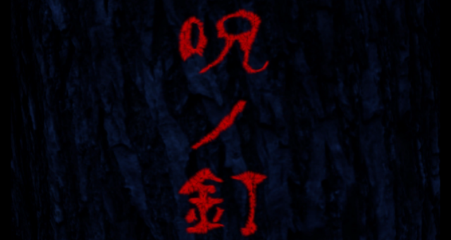 File:Noroinokugi.png