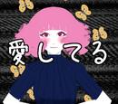 愛 (Ai) (Creep-P song)