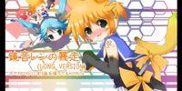 鏡音レンの暴走 (Kagamine Len no Bousou)