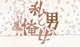 "Image of ""私男と俺女 (Watashi Otoko to Ore Onna)"""