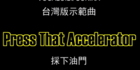 Press That Accelerator