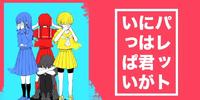 パレットには君がいっぱい (Palette ni wa Kimi ga Ippai)