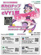 Pocket VY1
