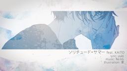 """Image of """"ソリチュード・サマー (solitude summer)"""""""